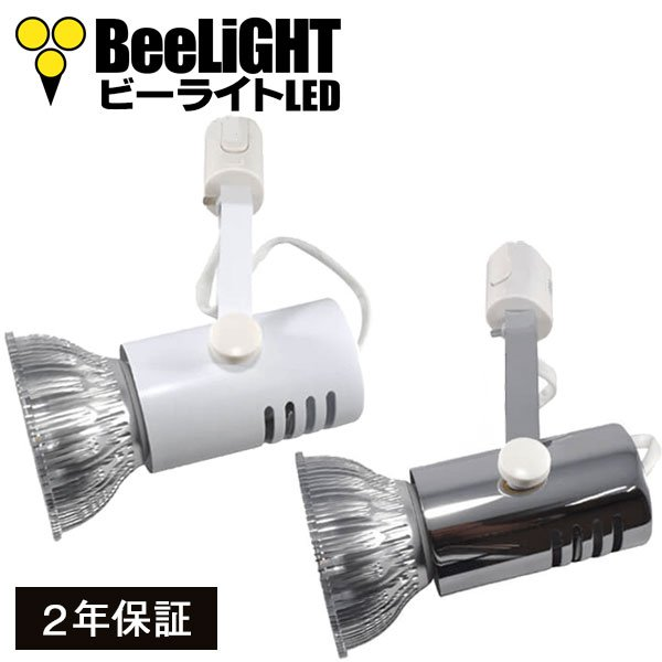 画像1: LED電球 E26 18W 高演色Ra94 ビーム電球150W相当 業務用 精肉・鮮魚用+Y07LCX150X01(旧:LC24)器具セット