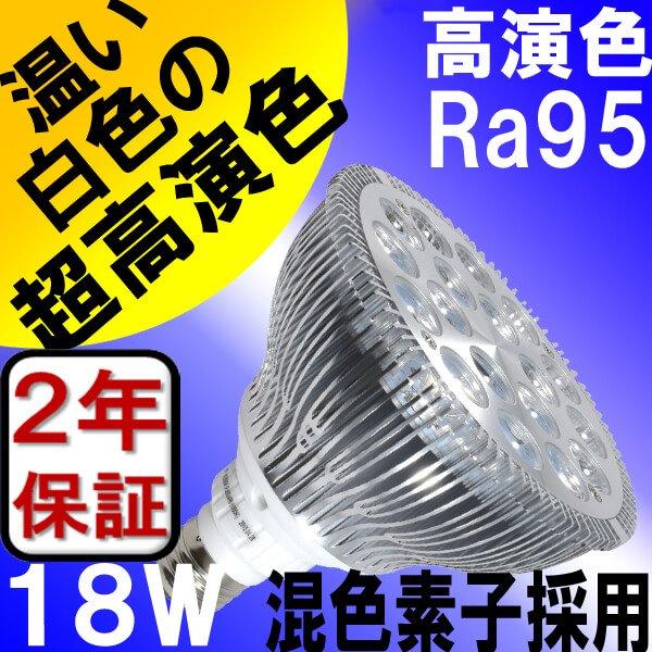 画像1: LED電球 E26 18W 高演色Ra95 3500K 温白色 ビーム電球150W相当 2年保証