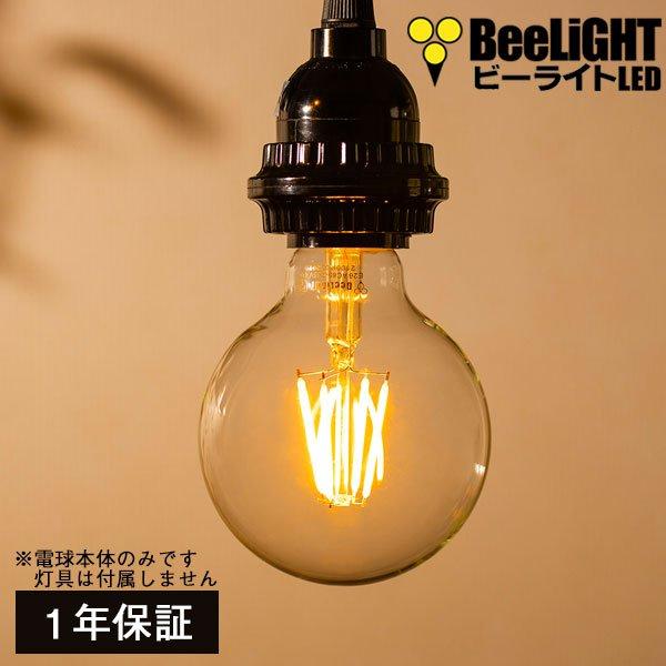 画像1: 【新商品】LED電球 E26 フィラメント電球 ボール形 4W 360lm 濃い電球色(2100K) 白熱電球30W相当 クリアタイプ 1年保証