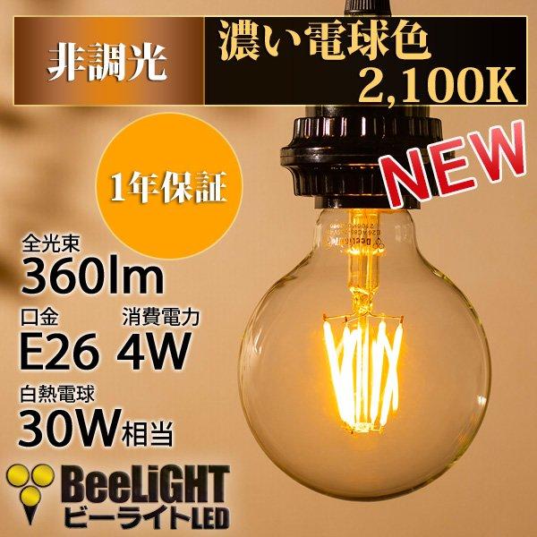 画像2: 【新商品】LED電球 E26 フィラメント電球 ボール形 4W 360lm 濃い電球色(2100K) 白熱電球30W相当 クリアタイプ 1年保証