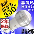 画像3: LED電球 E17 調光器対応 5W 電球色 高演色Ra95 クリアタイプ ミニクリプトン球40W交換品 2年保証 (3)