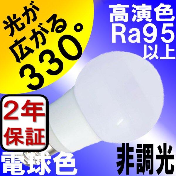 画像3: LED電球 E17 非調光 5W 電球色 高演色Ra95 ミニクリプトン球40W交換品 2年保証