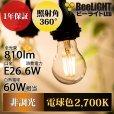 画像2: LED電球 E26 6W LEDフィラメント電球 エジソン電球 エジソン球 クリアタイプ 電球色2700K(白熱電球60W相当) 810lm 照射角度360°60Wシリカ電球と同サイズ 1年保証 (2)