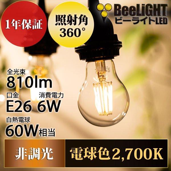 画像2: LED電球 E26 6W LEDフィラメント電球 エジソン電球 エジソン球 クリアタイプ 電球色2700K(白熱電球60W相当) 810lm 照射角度360°60Wシリカ電球と同サイズ 1年保証