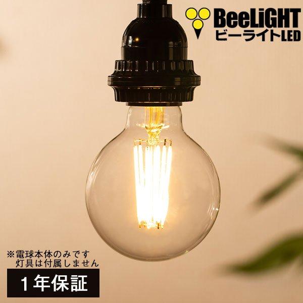 画像1: LED電球 E26 フィラメント電球 エジソン電球 エジソン球 ボール形 6W 810lm 電球色(2700K) 白熱電球60W相当 クリアタイプ 1年保証