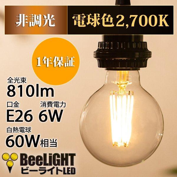 画像2: LED電球 E26 フィラメント電球 エジソン電球 エジソン球 ボール形 6W 810lm 電球色(2700K) 白熱電球60W相当 クリアタイプ 1年保証