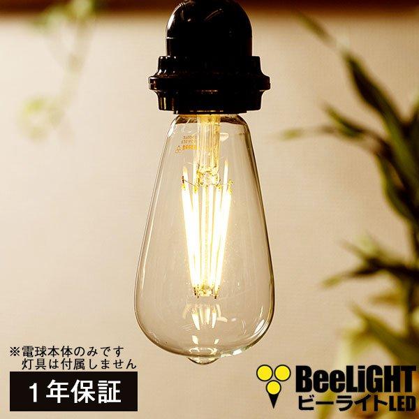 画像1: LED電球 E26 エジソン電球 エジソン球 6W 電球色2700K クリアタイプ 60W相当 1年保証