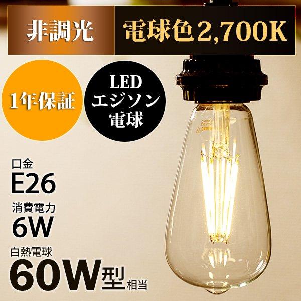 画像2: LED電球 E26 エジソン電球 エジソン球 6W 電球色2700K クリアタイプ 60W相当 1年保証