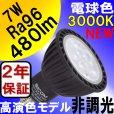 画像2: LED電球 E11 7W JDRφ50タイプ 高演色Ra96 Blackモデル 中角25° 電球色3000K ハロゲンランプ60W相当 BH-0711N-Ra96BK + LCX100E111BK(旧:Y07LCX100X02BK)器具セット 2年保証 (2)