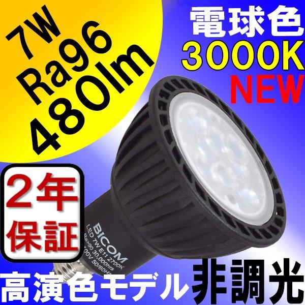画像2: LED電球 E11 7W JDRφ50タイプ 高演色Ra96 Blackモデル 中角25° 電球色3000K ハロゲンランプ60W相当 BH-0711N-Ra96BK + LCX100E111BK(旧:Y07LCX100X02BK)器具セット 2年保証