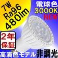 画像2: LED電球 E11 非調光 7W JDRφ50タイプ 高演色Ra96 中角25° 電球色3000K ハロゲンランプ60W相当 + LCX100E111WH(旧:Y07LCX100X02WH)器具セット 2年保証 (2)