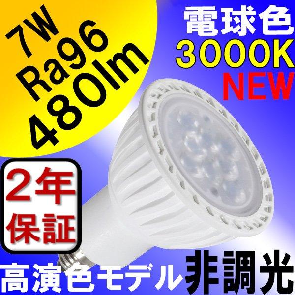 画像2: LED電球 E11 非調光 7W JDRφ50タイプ 高演色Ra96 中角25° 電球色3000K ハロゲンランプ60W相当 + LCX100E111WH(旧:Y07LCX100X02WH)器具セット 2年保証