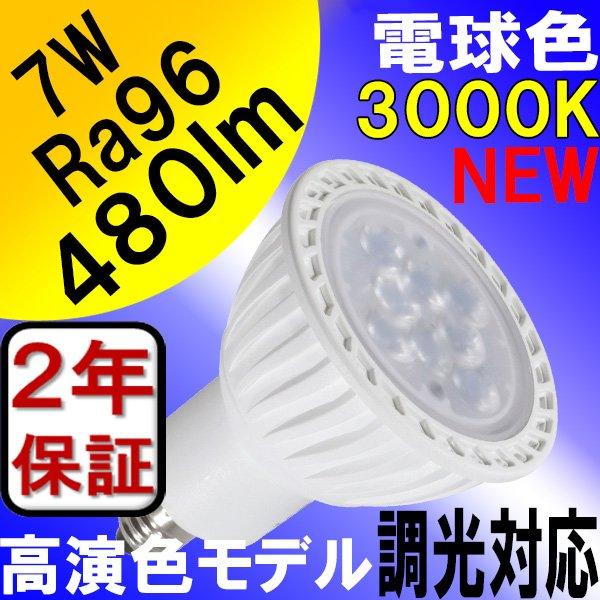 画像2: LED電球 E11 調光器対応 7W JDRφ50タイプ 高演色Ra96 中角25° 電球色3000K ハロゲンランプ60W相当 + LCX100E111WH(旧:Y07LCX100X02WH)器具セット 2年保証