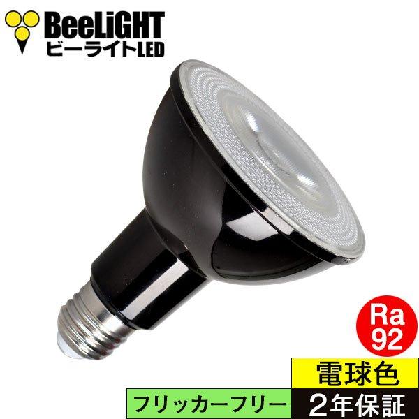 画像2: LED電球 12W 口金E26 調光器対応 高演色Ra92 フリッカーフリー Blackモデル ビーム球・レフ球100W相当 電球色2700K + LCX150E261BK(旧:Y07LCX150X02BK)器具セット 2年保証