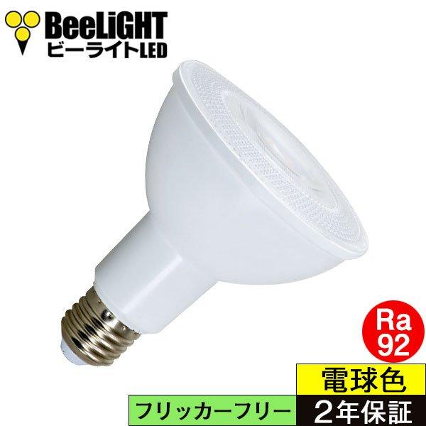画像2: 新商品 LED電球 12W 口金E26 調光器対応 高演色Ra92 フリッカーフリー Whiteモデル ビーム球・レフ球100W相当 電球色2700K + LCX150E261WH(旧:Y07LCX150X02WH)器具セット 2年保証