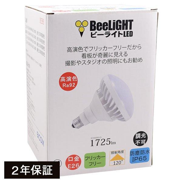 画像1: LED電球 15W 口金E26 防塵 防水 仕様 IP65 高演色Ra92 フリッカーフリー ビーム電球160W相当 昼白色5000K 広角120° 2年保証