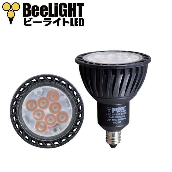 画像2: LED電球 E11 7W JDRφ50タイプ Blackモデル 中角25° 昼白色5000K ハロゲンランプ60W相当 2年保証