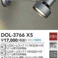画像2: 大光電機 DAIKO 防雨型 店舗用 エクステリアライト スポットライト LED E26 照明器具 シルバー 電球別売 お取り寄せ品 工事必要 (2)