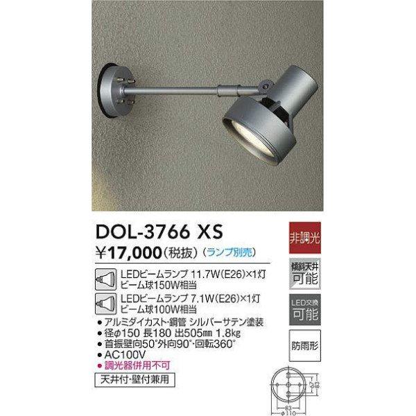画像2: 大光電機 DAIKO 防雨型 店舗用 エクステリアライト スポットライト LED E26 照明器具 シルバー 電球別売 お取り寄せ品 工事必要
