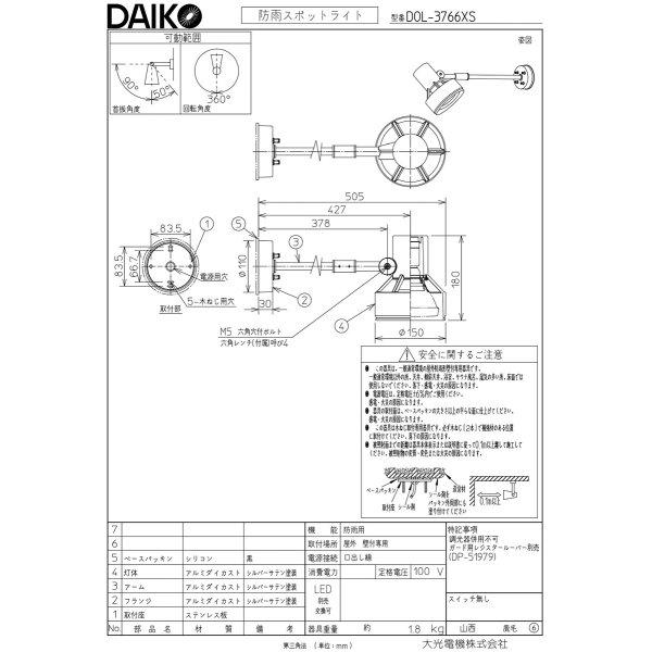画像3: 大光電機 DAIKO 防雨型 店舗用 エクステリアライト スポットライト LED E26 照明器具 シルバー 電球別売 お取り寄せ品 工事必要