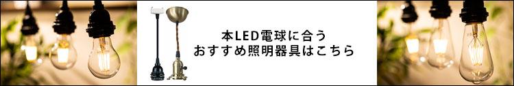 LEDフィラメント電球シリーズに合う照明器具はこちら