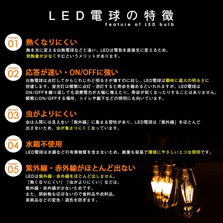 LED電球の特徴