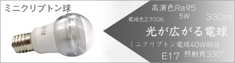 ミニクリプトン球 BD-0517MC