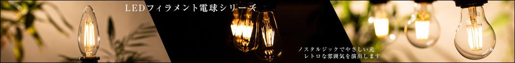 LEDフィラメント電球シリーズ