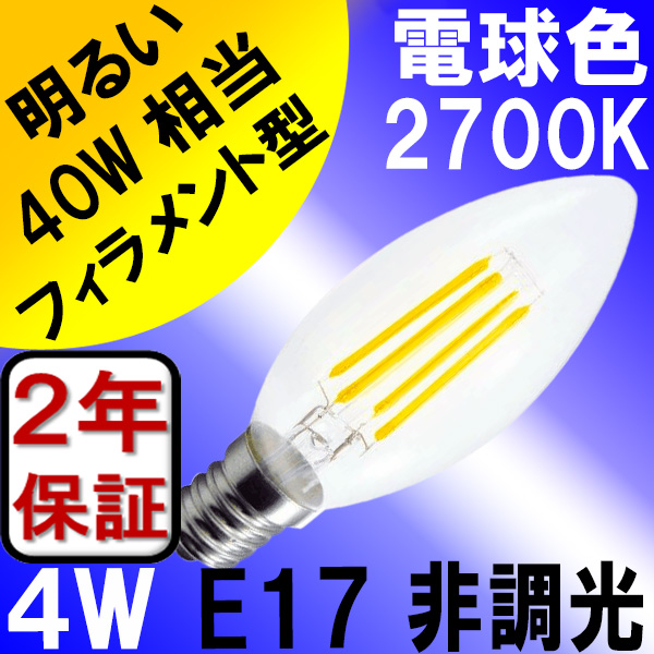 BeeLIGHTのLED電球「BD-0417N-CANDLE」の商品画像。