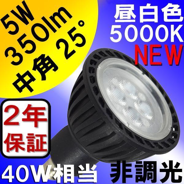 BeeLIGHTのLED電球「BH-0511M-BK-WW」の商品画像。