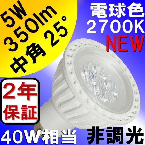 BeeLIGHTのLED電球「BH-0511M-WH-WW」の商品画像。