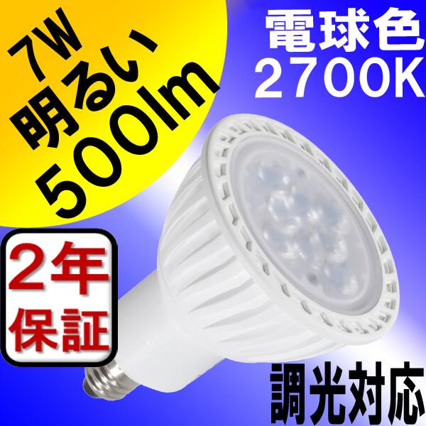 BeeLIGHTのLED電球「BH-0711NC-WH-WW」の商品画像。