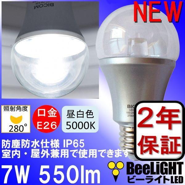 BeeLIGHTのLED電球「BD-0726-IP65-Clear-TW」の点灯写真。