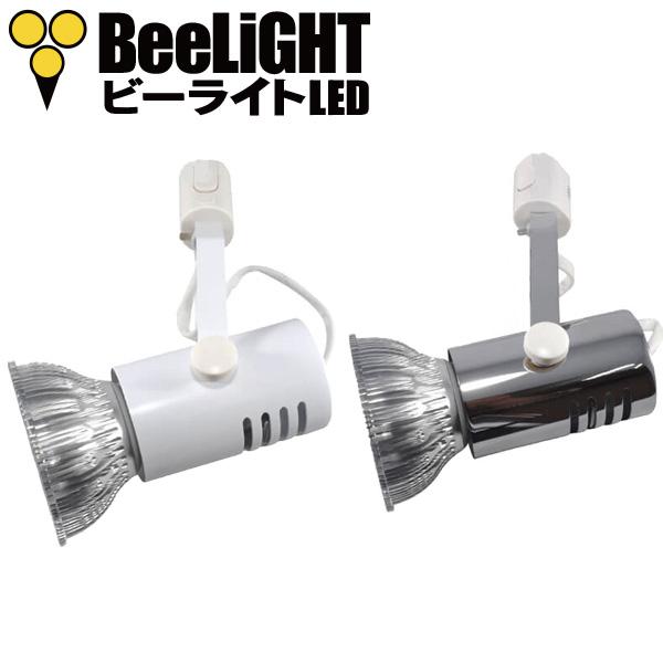 BeeLIGHTのLED電球「BH-0826H5Ra95」 + YAZAWA(ヤザワ)のダクトレール用器具「Y07LCX150X01(旧:LC24)」のセット写真。