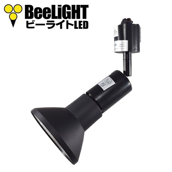 BeeLIGHTのLED電球「BH-1226RC-15-60BK」とダクトレール用器具のセット。