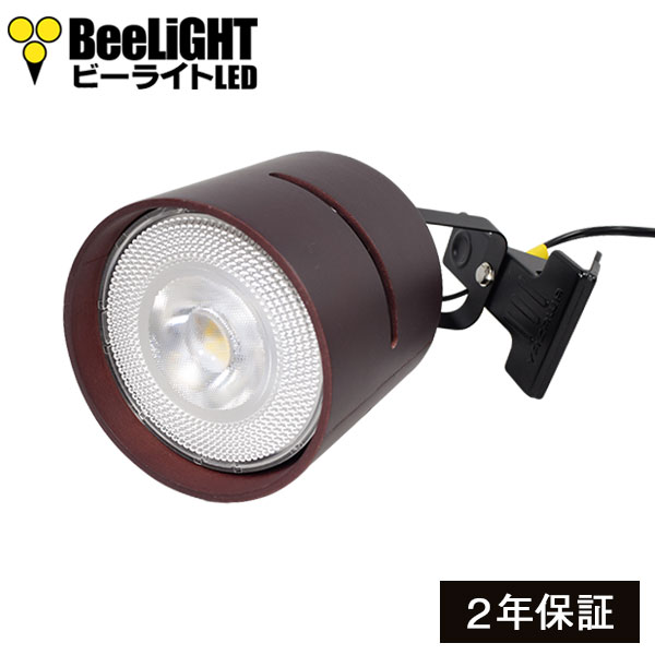 BeeLiGHTのLED電球「BH-1226NC-BK-TW-Ra92」とクリップライト器具のセット。