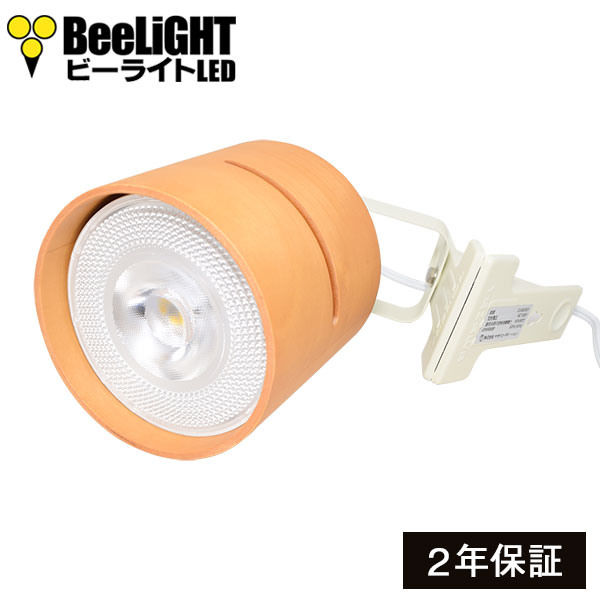 BeeLiGHTのLED電球「BH-1226NC-WH-TW-Ra92」 + YAZAWA(ヤザワ)のクリップライト器具「CLX60X01NA」のセット写真
