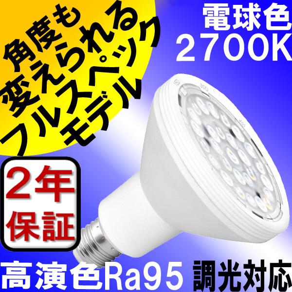 BeeLIGHTのLED電球「BH-1226RC-WH-WW-15-60」の商品画像。