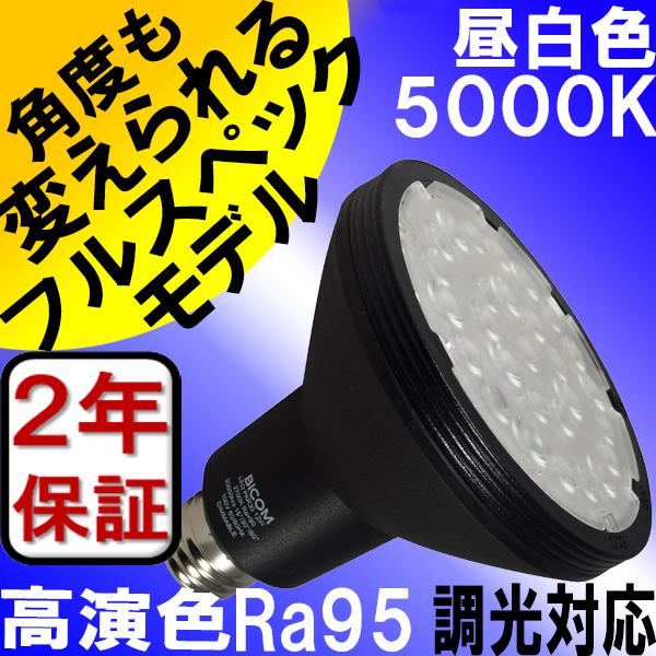 BeeLIGHTのLED電球「BH-1226RC-BK-TW-15-60」の商品画像。