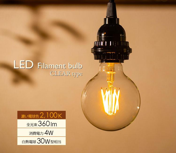 BeeLIGHTのLED電球「BD-0426G80」の商品画像