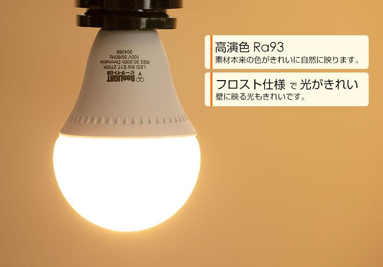BeeLIGHTのLED電球「BD-0517MC-WH-WW-Ra93-FR」
