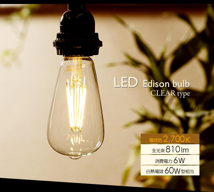 BeeLIGHTのLED電球「BD-0626ST64」の商品画像