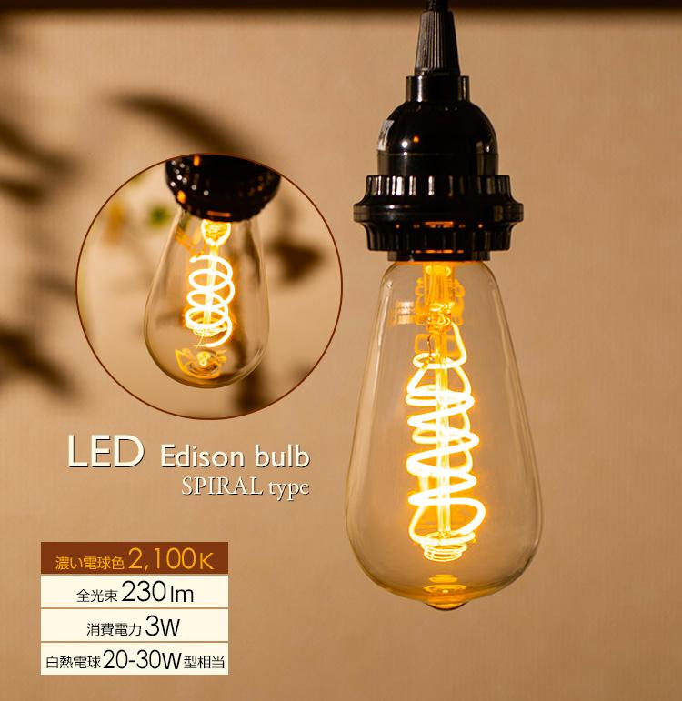 BeeLIGHTのLED電球「BD-0426ST64-SPIRAL」の商品画像