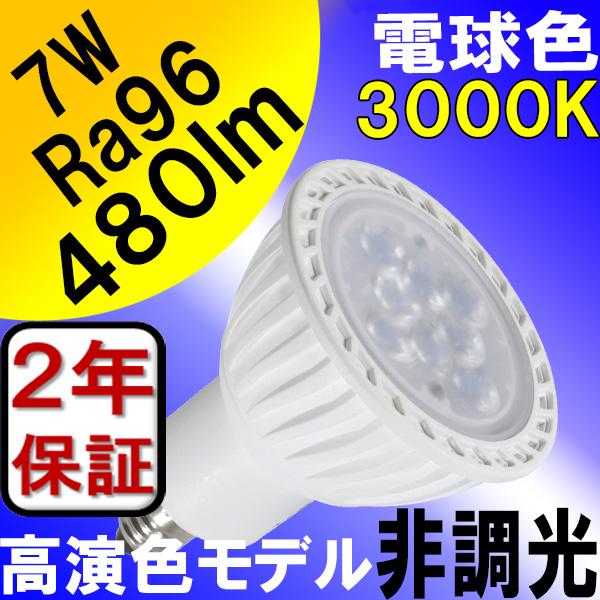 BeeLIGHTのLED電球「BH-0711N-WH-WW-Ra96-3000」の商品画像。