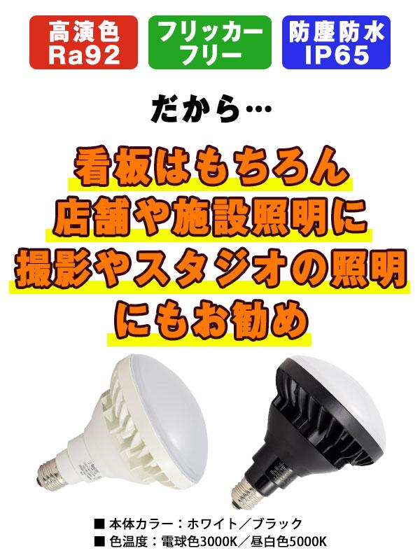 BeeLIGHTのLED電球「BH-1526B-WH-TW-Ra92」の特徴。