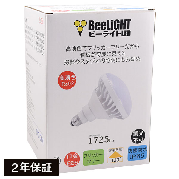 BeeLIGHTのLED電球「BH-1526B-WH-TW-Ra92」の商品画像。