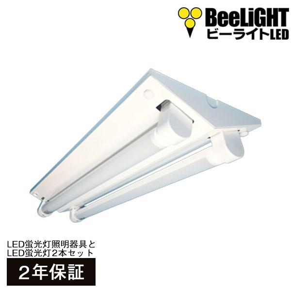 BeeLIGHTのLED蛍光灯「BTL07-Ra92-5000K-600×2」とLED蛍光灯器具「202-V2 LED」の器具セット商品画像。