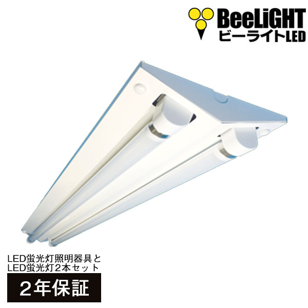 BeeLIGHTのLED蛍光灯「BTL16-Ra92-5000K-1200×2」とLED蛍光灯器具「402-V2 LED」の器具セット商品画像。