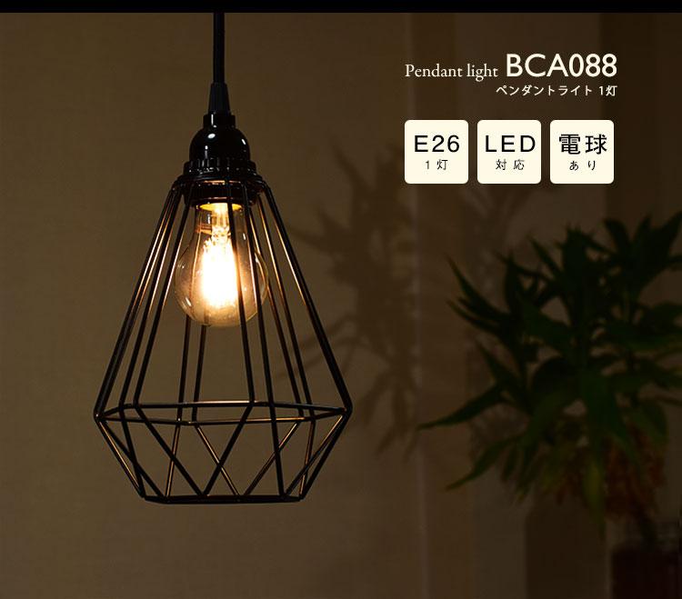 Pendant Light ペンダントライト BCA088