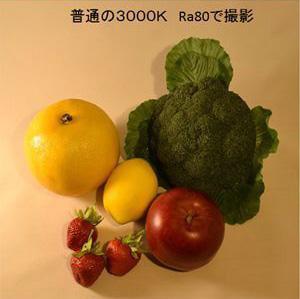 お野菜の照射比較。従来のLED電球で撮影。